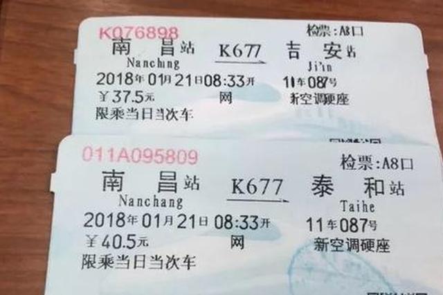 尴尬!明升体育出发的K677次列车一个座位卖出2张火车票