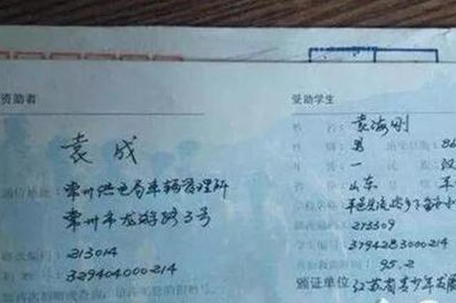 小学生受助300元免于辍学 成博士生后千里报恩