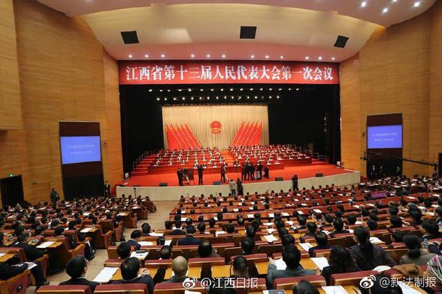 江西省第十三届人大一次会议在南昌开幕