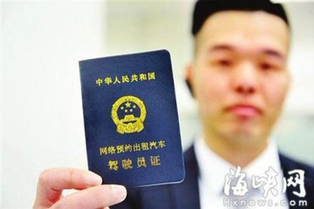 江西网约车驾驶员证近3000张 出租车经营权无偿使用