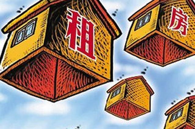 江西:全面启动全民参保计划 大力发展住房租赁市场