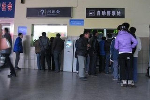 节后客流高峰火车票将开售 南昌增10台自动取票机