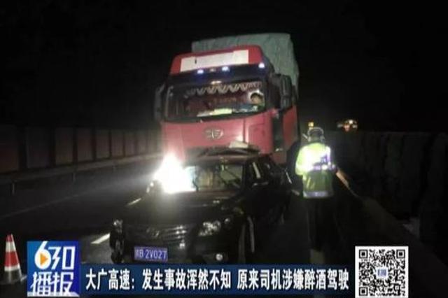 赣州:发生事故浑然不知 原来司机涉嫌酒驾