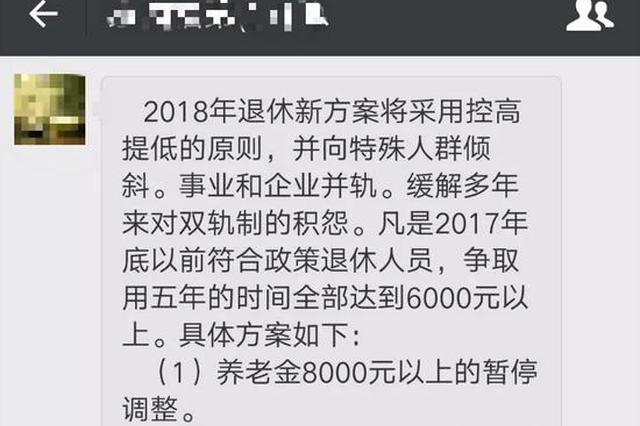 南昌5年内人均养老金每月6000元?真相是……