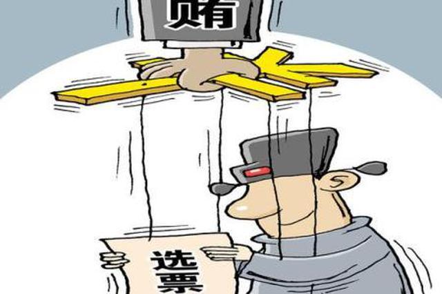 村党组织换届 赣州寻乌县一党员拉票贿选