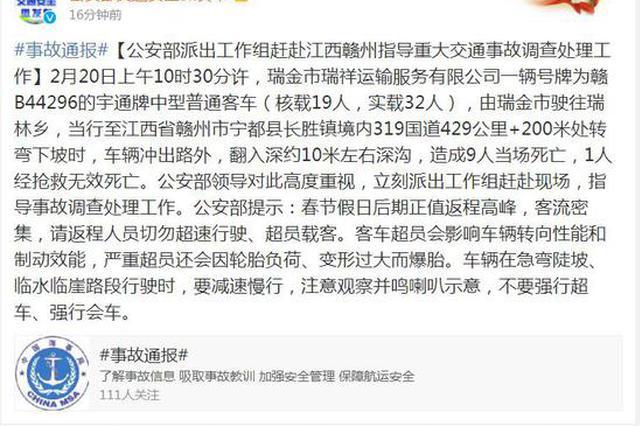 江西赣州宁都县一辆客车翻落10米左右深沟致10死