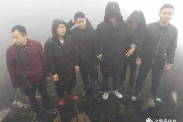 南昌6名学生雨夜在武功山迷失 冻得几乎绝望