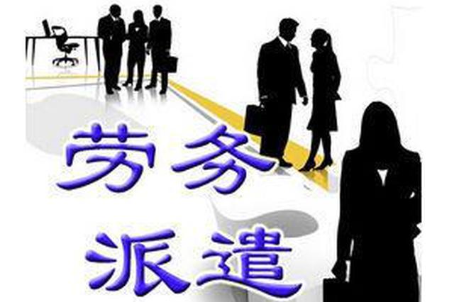江西取消劳务派遣单位年检 改为经营情况年度公示