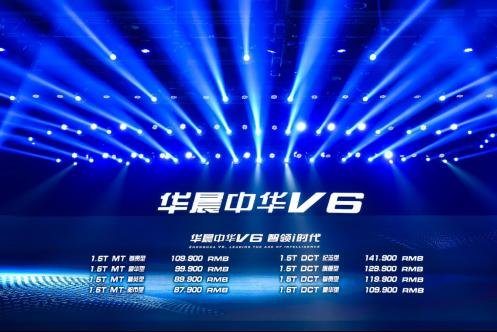 看华晨中华V6引领科技潮流