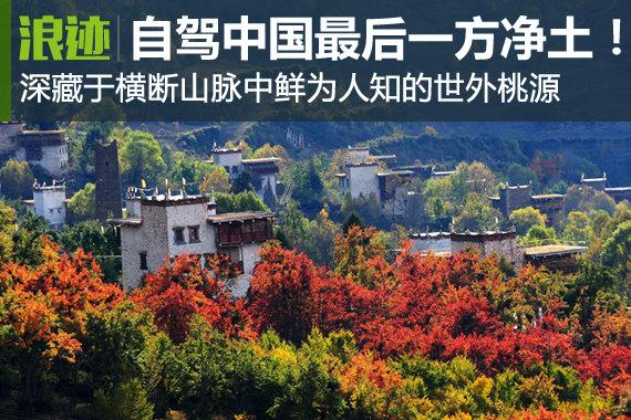 比西藏更西藏 自驾中国最后一方净土!