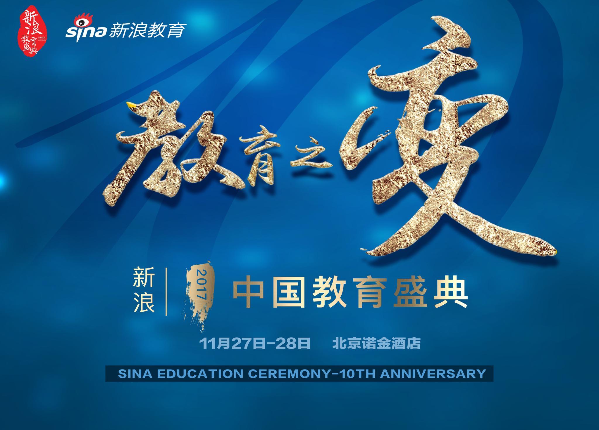 """新浪2017""""中国教育盛典""""活动介绍"""