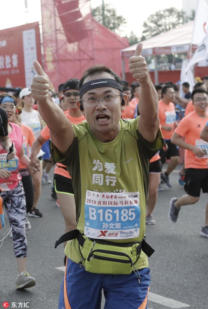 2018贵阳国际马拉松赛开跑