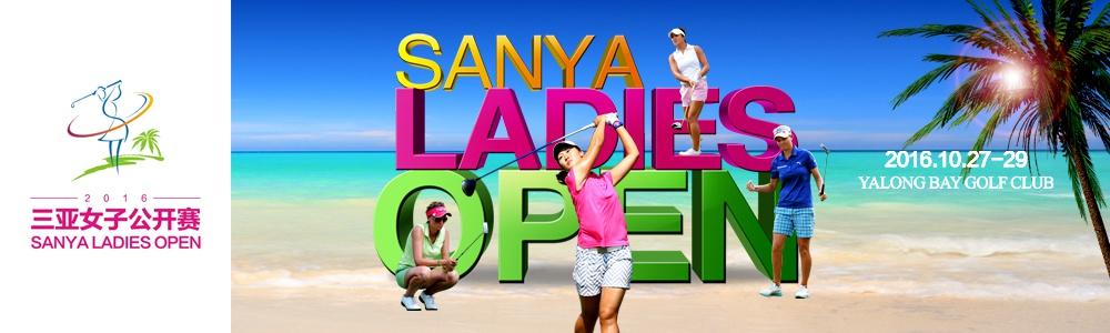 2016年三亚女子公开赛