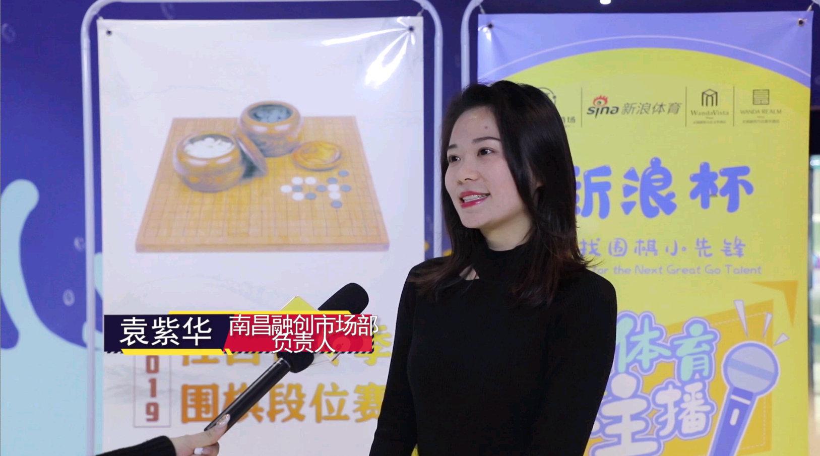 视频-融创文旅袁紫华:希望同新浪开展更多合作