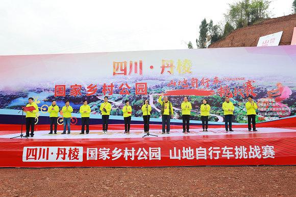 四川丹棱举办国家乡村公园山地自
