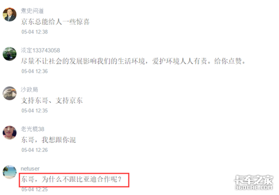 刘强东承诺:京东5年里全部替换电动车