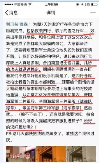 大发快3怎么玩_4名男子穿二战日军制服在上海著名抗日遗址拍照