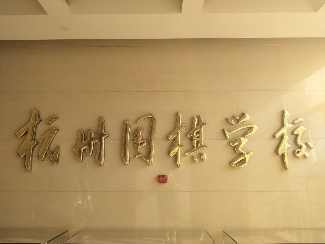 疫情防控工作到位 杭州围棋学校线下顺利复训