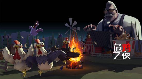 带你探秘肯X基工厂背后的秘密《危鸡之夜》评测