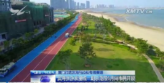 厦门打造滨海马拉松专用赛道 6月底有望向市民开放