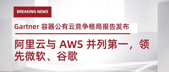 Gartner 容器报告:阿里云与 AWS 并列第一,领先微软、谷歌