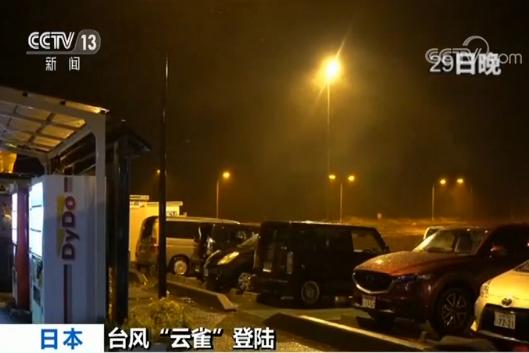 """台风""""云雀""""已致日本24人受伤 暴雨将持续到明天"""