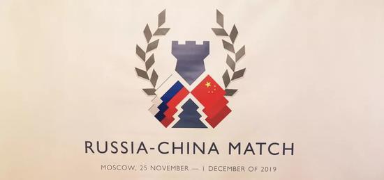 第12届中俄国际象棋对抗赛