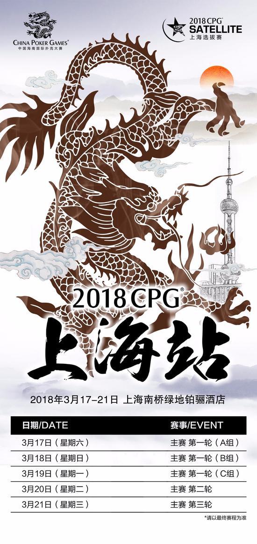 2018CPG上海选拔赛赛事发布 将于3月中旬节目