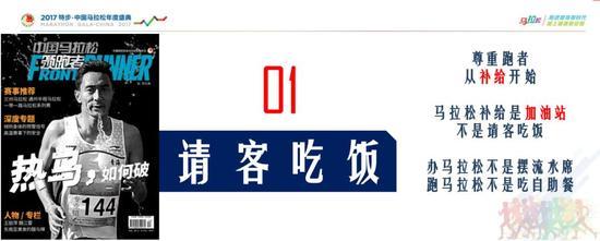 谭杰:慢不应该成为中国马拉松文化的一部分