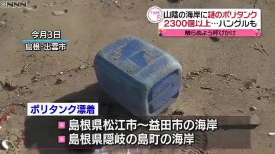 日海岸漂来2千多个不明塑料桶 里面残留强酸液体