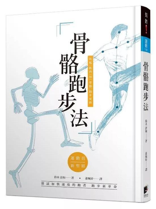 揭秘日本马拉松细胞分裂训练法 你也可以成为大神