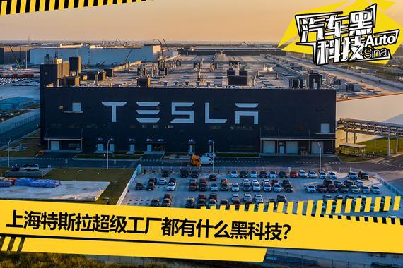 特斯拉上海超级工厂为什么有80多个门?里面都有什么黑科技?