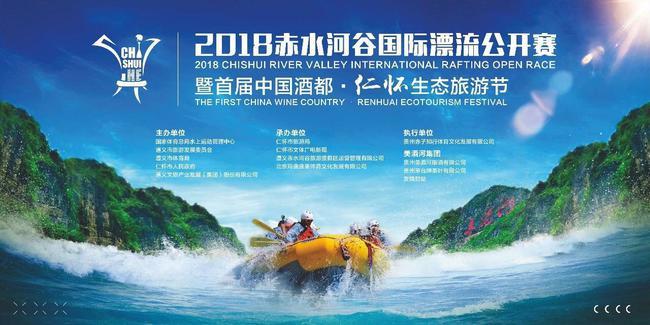 2018赤水河谷国际漂泊公开赛9月11—14日盛大开幕。