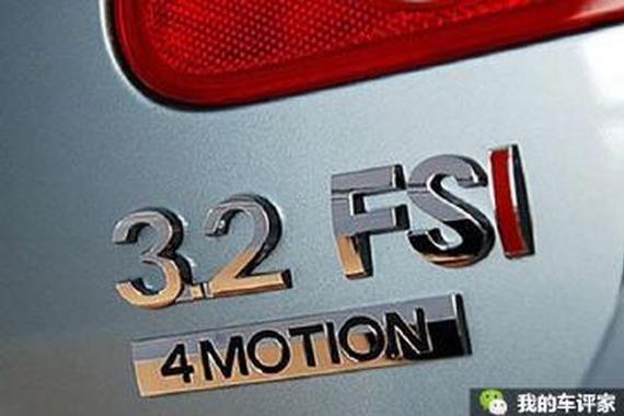 身为<em>大众</em>汽车车主 你可了解<em>FSI</em>发动机