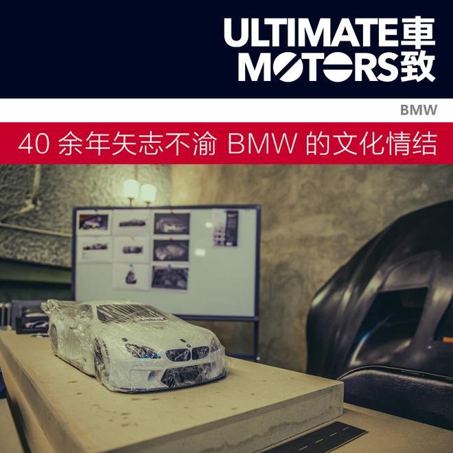 四十余年矢志不渝 BMW的文化情结
