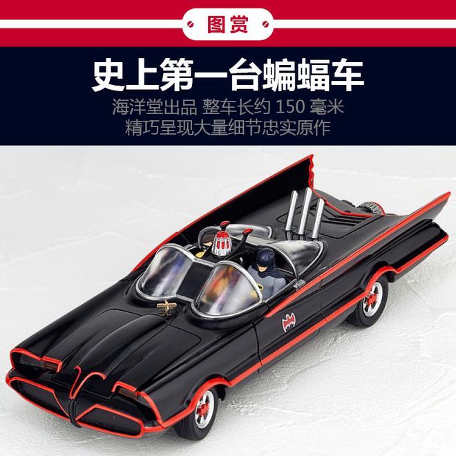 电视剧版1966年款蝙蝠车模型