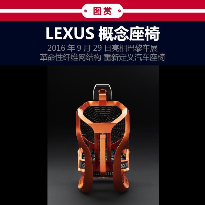 为心爱座驾所猎 LEXUS雷克萨斯概念座椅