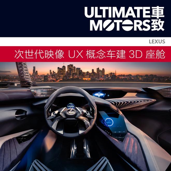 全息3D体验 LEXUS雷克萨斯UX概念车内饰