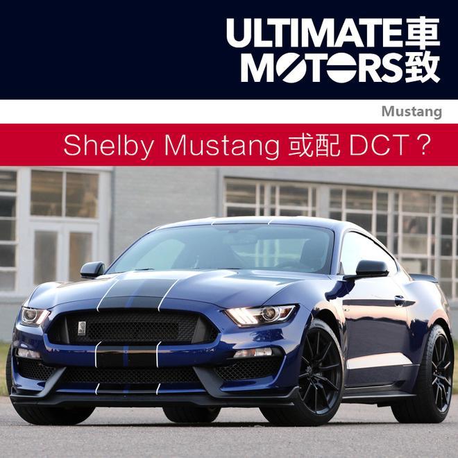 福特Shelby GT350 Mustang或配备DCT