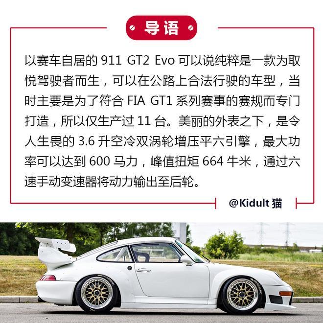 公路赛手 1996年款保时捷911 GT2 Evo