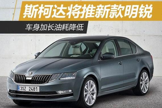 斯柯达将推新款明锐 车身加长油耗降低