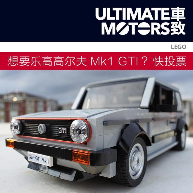 想要乐高高尔夫Mk1 GTI?还不快去投票!