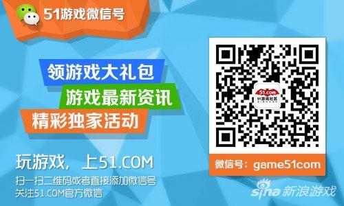 51游戏官方微信