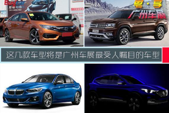 广州车展前瞻 4款最受消费者关注的车型