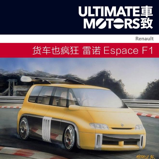 货车也疯狂 雷诺Espace F1概念车
