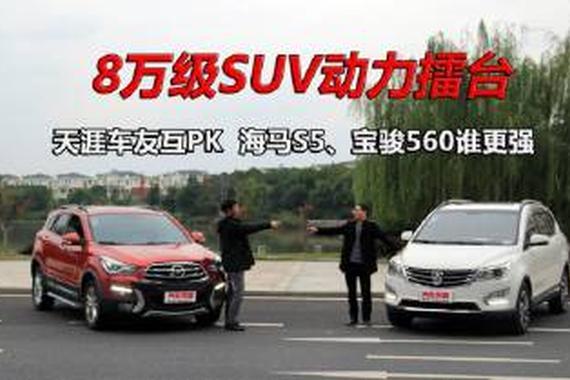 8万级SUV动力擂台 海马S5和宝骏560谁更强?