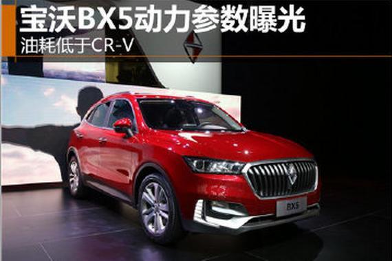 宝沃BX5动力参数曝光 油耗低于CR-V