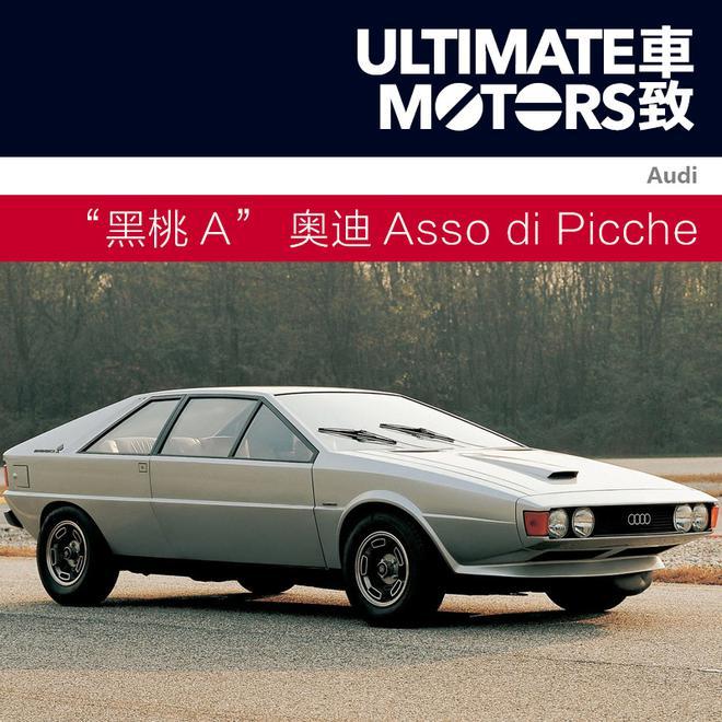 """""""黑桃A""""奥迪Asso di Picche概念车"""