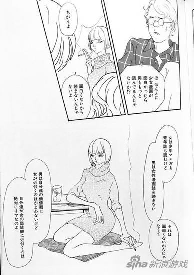 为何少女不看漫画女生?日本漫画家一图道破天v少女男生图片