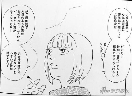 为何女生不看漫画男生?日本漫画家一图道破天赞美阳光少女图片